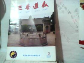 三秦道教杂志   2005年第3期