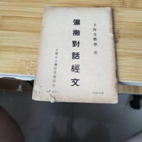 《弥撒对话经文》多图 徐家汇馆藏书 天主教 品如图 没有书页