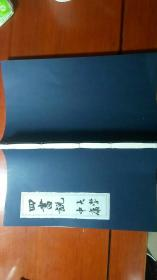竖版繁体 四书说(大学,中庸2卷合一册,宣纸精印本,制作精良) 孔网稀缺