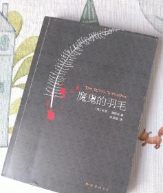 魔鬼的羽毛 (英)米涅·渥特丝著 南海出版公司