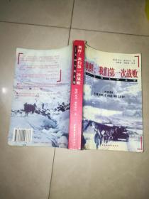 三十八军在朝鲜   +  朝鲜我们第一次战败   美)贝文・亚历山大 著 郭维敬 刘榜离等 译   2001年  +朝鲜战争演义    3本合售