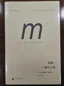 档案:一部个人史【全新塑封】