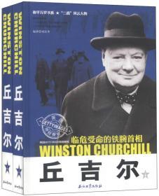 """《丘吉尔:临危受命的铁腕首相》(上下册)和平万岁书系""""二战""""风云人物"""