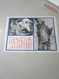 民国时期宣传画宣传图片一张(编号38)