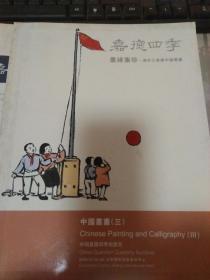 嘉德四季 20 中国书画(三)2009.12.19