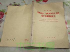华国锋 团结起来,为建设社会主义的现代化强国而奋斗  人民出版社 1978年1版 32开平装