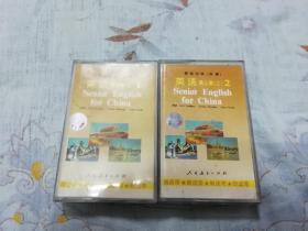 高级中学(选修) 英语 第三册(上)1-2 朗读带 听力训练 磁带
