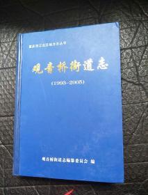 观音桥街道志(1993-2005)