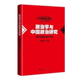 政治学与中国政治研究
