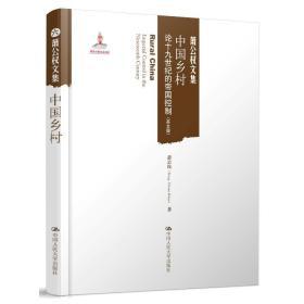 中国乡村:论十九世纪的帝国控制(英文版)(萧公权文集)