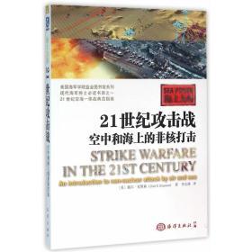 海上力量---21世纪攻击战:空中和海上的非核打击