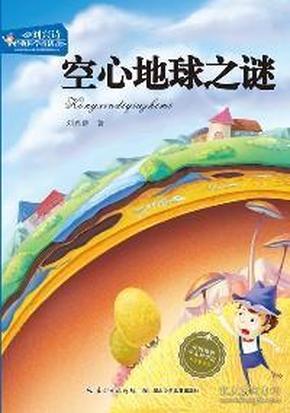 刘兴诗经典科学童话·空心地球之谜