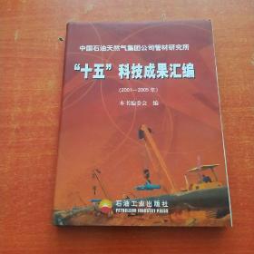 """中国石油天然气集团公司管材研究所""""十五""""科技成果汇编:2001-2005年"""
