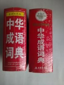 中华成语词典 最新双色版 【1本】