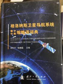 格洛纳斯卫星导航系统中俄缩略词典