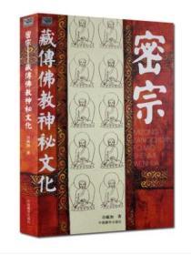 密宗—藏传佛教神秘文化(新版) 中国藏学出版