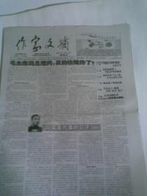 作家文摘2007年1月12日 第1006期(报纸,16版)