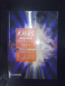 文明之光 (第三册)