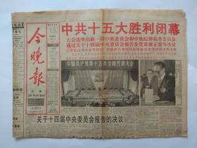 今晚报1997年9月18日【1-4版】中共十五大胜利闭幕、选出新一届中央委员会