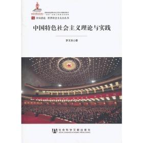 中国特色社会主义理论与实践