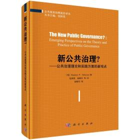 新公共治理?-公共治理理论和实践方面的新观点
