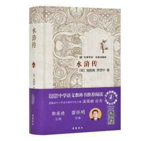 """""""名著导读""""名家讲解版:水浒传(精装)"""