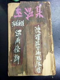 广东老中医陈泽生授女恢烨《临床集》之一103面只售复印件。