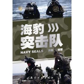 飞鹰军事百科——海豹突击队