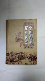 中国民间百草良方(二)