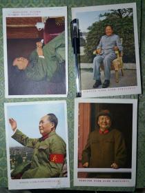 上海人美印刷 毛主席像4张合售