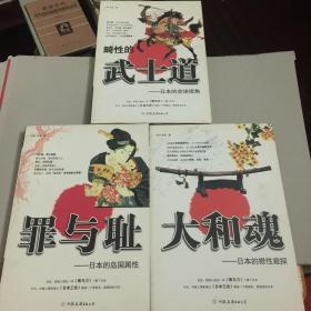 日本三论:大和魂-日本的根性窥探、畸性的武士道-日本的全球视角、罪与耻-日本的岛国属性(三本合售)