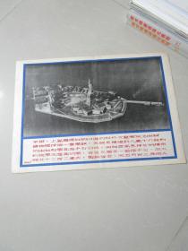 民国时期宣传画宣传图片一张(编号39)