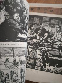 古元版画代表作《减租会》 人民美术出版社经典老版本!