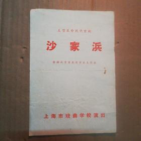 戏单:大型革命现代京剧《沙家浜》