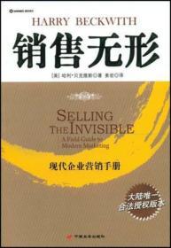 销售无形:现代企业营销手册