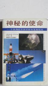 神秘的使命-中国海防导弹试验场发展纪实