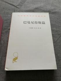 巴曼尼得斯篇【32开 10年1版6印 】