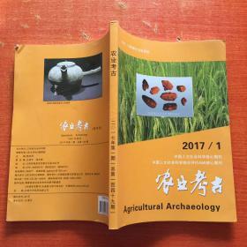 农业考古 2017年第一期