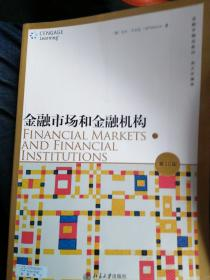 金融市场和金融机构第10版+公司金融理论及实务精要第4版