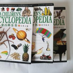 中国儿童百科全书(上中下册)(全三册)