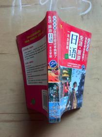 乐游全球自由行带这本就够了:生活旅游日语一本全掌握