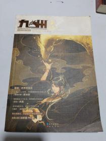 九州志:VOL.008