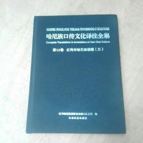 哈尼族囗传文化译注全集第12卷红河州哈尼族谱牒(三)(仅出800册)