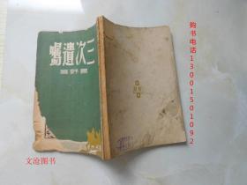 三次遗嘱( 民国原版新文学作品 ).