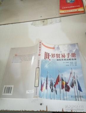 世界贸易手册 国际贸易战略指南