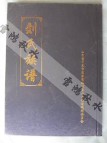 刘氏族谱——一册全——平度崔家集刘家小庄