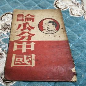 论瓜分中国 1945年  有2页被撕掉一半   见图