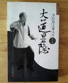 梅墨生编著 李经梧太极人生《大道显隐》
