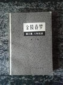 金陵春梦 第三集 八年抗战(一印)