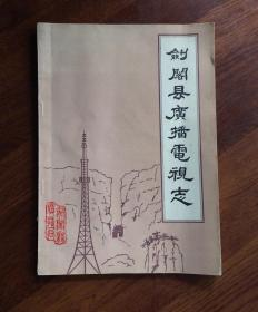 剑阁县广播电视志  (1937——1985)